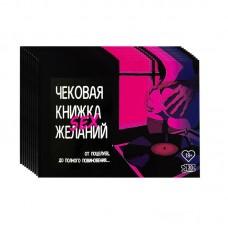 Комплект Чекових Книжок Sex Бажань 10 Штук